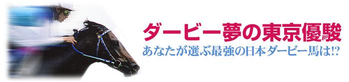 ダービー・夢の東京優駿